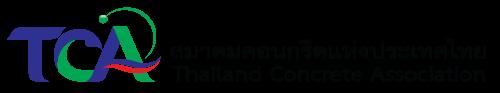 สมาคมคอนกรีตแห่งประเทศไทย Thailand Concrete Association